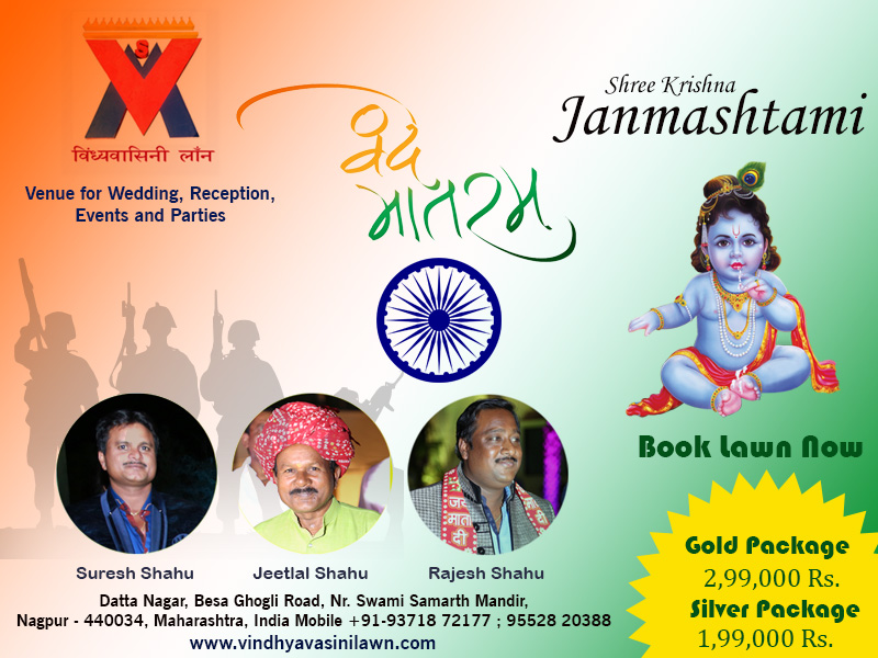 Wedding Venue Nagpur Celebrates Indian Independence Day 15 August and God Shree Krishna Janmashtami with Special Lawn Booking Offer