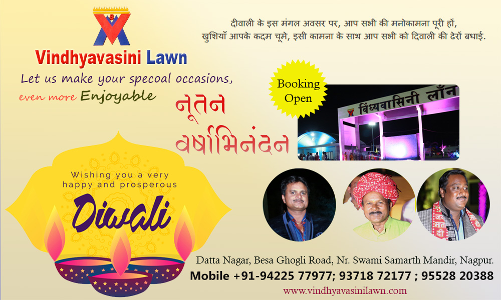 Wedding Venue Nagpur Celebrate Diwali Festival 2017 - Diwali Greeting - Vindhyavasini Lawn Nagpur