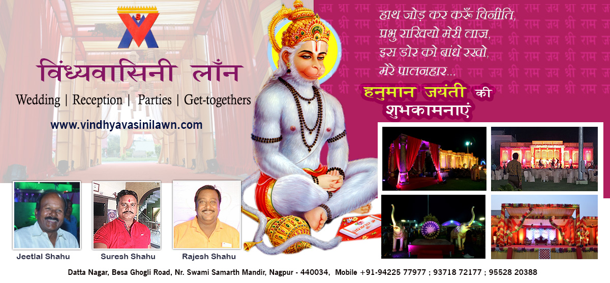 Hanuman Jayanti - Wedding venue Nagpur celebrates God Hanuman Birthday