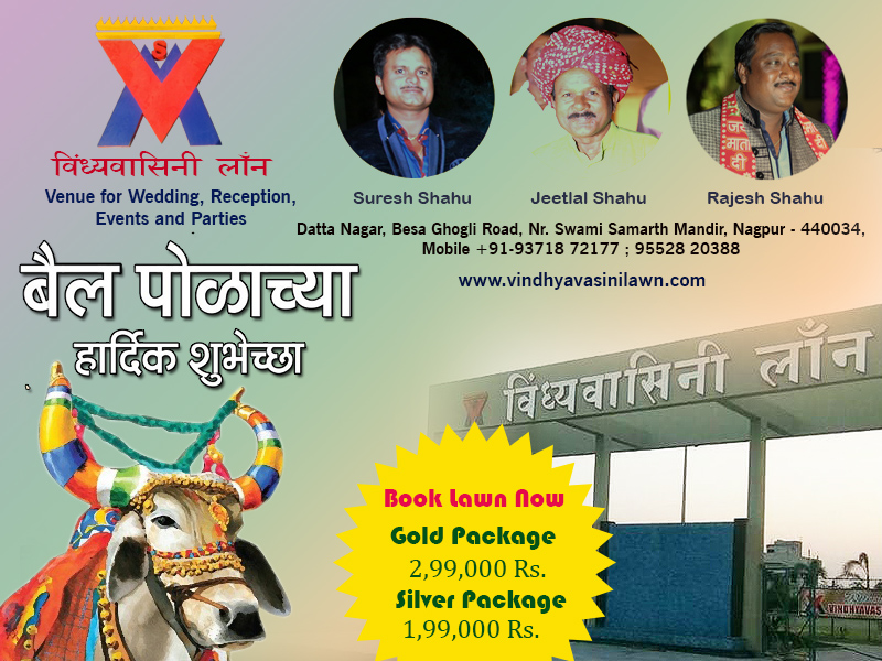 Speical offer of Wedding Venue booking on Pola festival celebrated by farmers in Nagpur